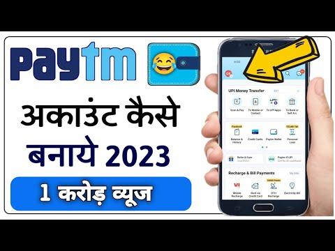 How to create paytm account in Hindi /Urdu