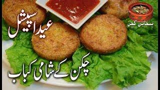 Chicken Shami Kabab چکن کے شامی کباب Eid Special Recipe (Punjabi Kitchen)