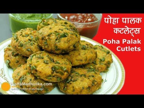 Palak Poha Cutlet | पोहा पालक कटलेट्स । Poha Spinach Cutlets Recipe