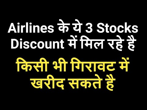 Top 3 Airline Stocks किसी भी गिरावट में ख़रीदे - Best Airline Shares to Buy at Lower Levels