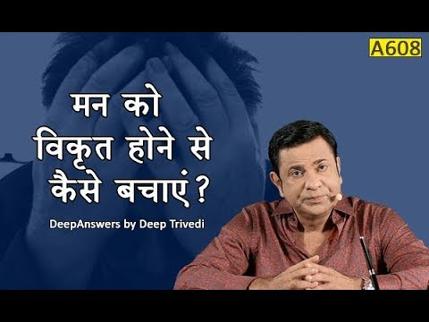 How to prevent the Mind from being corrupted? | DeepAnswers by Deep Trivedi | A608