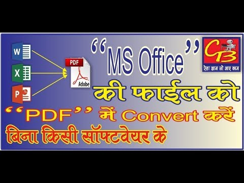 How to Convert MS word, excel, PowerPoint file to PDF without any software / Online site in Hindi