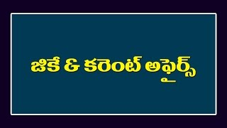Gk & Current Affairs – August 22, 2016 || Telugu Questions and Answers