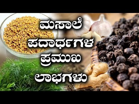 Top Health Benefits Of Some Kitchen Spices | ಮನೆ ಬಳಕೆಯ ಮಸಾಲೆ ಪದಾರ್ಥಗಳ ಲಾಭಗಳು