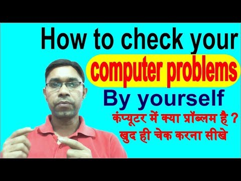 How to check your computer problems easily by yourself | computer solution In Hindi