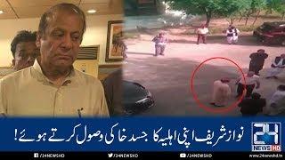 Nawaz Sharif Receives Kulsoom Nawaz Body