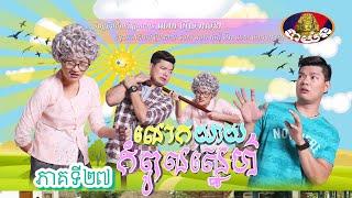 ភាគទី២៧, រឿង លោកយាយកំពូលស្នេហ៍, Khmer Drama  Lok Yeay Kompoul Sne Part 27