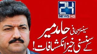 Shocking reveals of Hamid Mir | Special Transmission | 1 December 2017 | 24 News HD