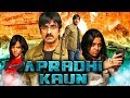 Download Apradhi Kaun (Dongala Mutha) 2018 New Released Hindi Dubbed Full Movie | Ravi Teja, Charmme Kaur In Mp4 3Gp Full HD Video