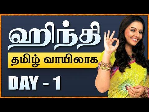 Learn Hindi Through Tamil   Learning Hindi   Lesson - 01