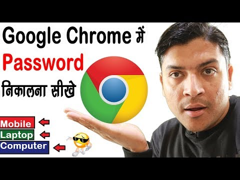How To Find Password of Google Chrome in Mobile and Laptop