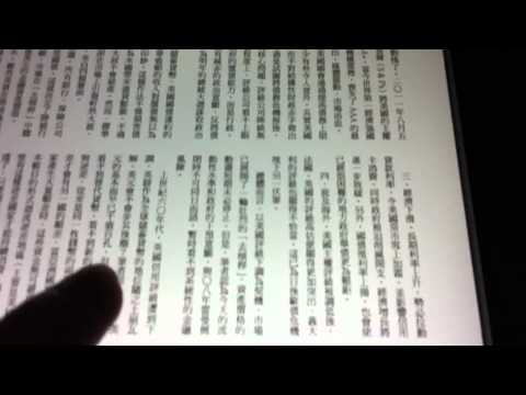 iPad 2 50mb PDF test