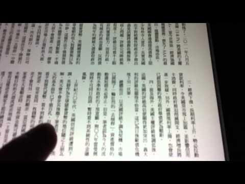 iPad 2 50mb PDF test