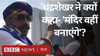 Bhim Army के संस्थापक Chandrashekhar ने Dalit Protest को लेकर क्या कहा? (BBC Hindi)