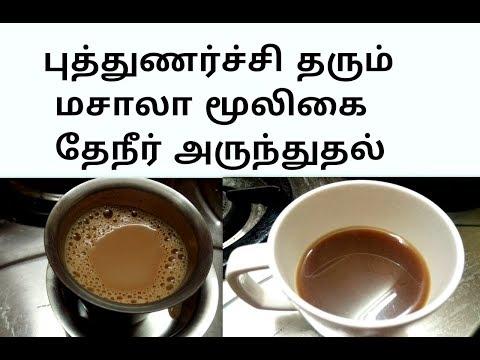 Masala herbal tea| Healthy tea time|How to make perfect tea