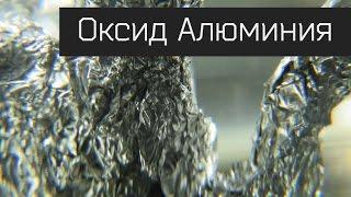 Download Три способа удалить окисную плёнку с поверхности алюминия. Красивые опыты. Video