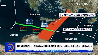 Θορυβημένη η Άγκυρα από τις διαπραγματεύσεις Αθήνας – Βεγγάζης - Κεντρικό Δελτίο Ειδήσεων | OPEN TV