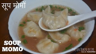 Soup Momo Easy Recipe || Tibetan Soup Momo || Spicy Soup Dumpling || Momo Recipe