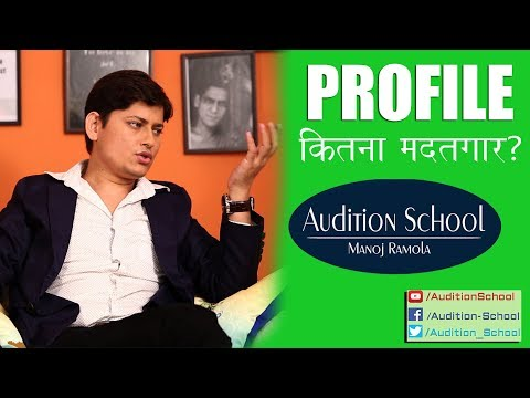 Actors Profile : How to Make an Acting Resume | Audition School | Acting Career Advice in Hindi