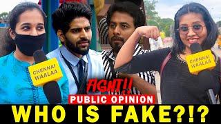 மக்கள் யார் பக்கம்?!? | Bala Vs Aari Fight | Public Opinion | BB4 House Tamil | Chennai Waalaa!