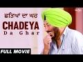 ਛੜਿਆਂ ਦਾ ਘਰ : Chadeya Da Ghar | Jaswinder Bhalla New Comedy Punjabi Full Movie 2017 | Funny Movie