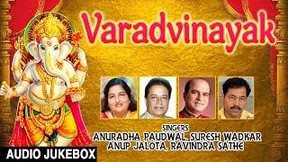 Varadvinayak..Ganesh Bhajans I Full Audio Songs Juke Box