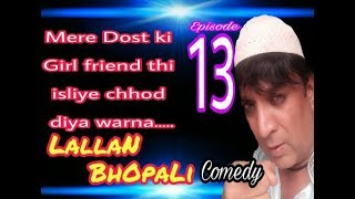 mere dost ki girl friend thi isliye chhod diya varna ... # lallan bhopali # epi 13  # COMEDY