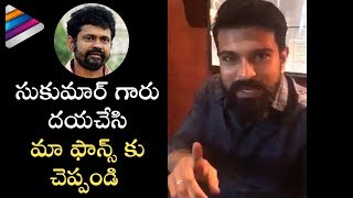 Ram Charan Requests Sukumar | #RC11 Movie | Samantha | Sukumar | Devi Sri Prasad | Telugu Filmnagar