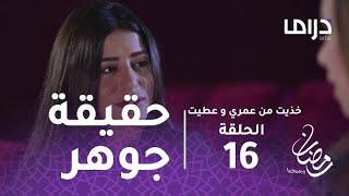 خذيت من عمري وعطيت- الحلقة 16 - يوسف يكشف لشقيقته دلال حقيقة جوهر
