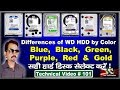 what is Difference Between WD HDD Blue, Black, Green, Purple, Red & Gold #101