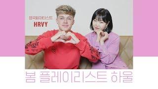 봄 플레이리스트 하울 with.영국팝아티스트 하비 (HRVY)│Spring Playlist Haul