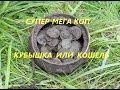 Download  Супер-мега коп у монетного пруда,кубышка или кошель.Часть-2  MP3,3GP,MP4