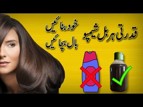 How To Make Herbal Shampoo at Home || in Urdu/Hindi || Hair Growth || Hair Treatment