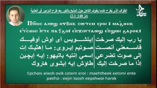 #x202b;طواف مزمور عشية - ح31 حصة الحان - Tawaf Of Vespers Pslam#x202c;lrm;