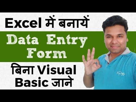 Excel में बनायें Data Entry Form बिना Visual Basic जाने 😀