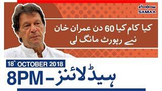 Samaa Headlines - 8 PM - 18 October 2018