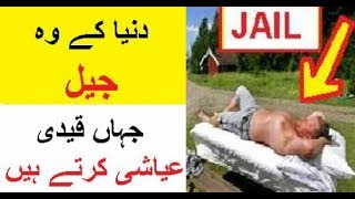 Jails which are Better than 5 Star Hotels