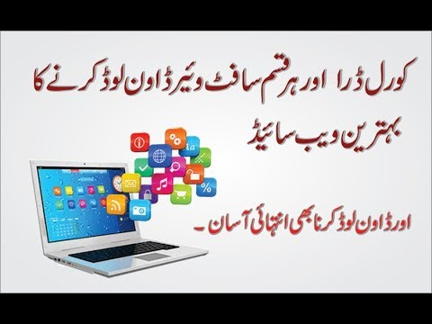 How to Download any Software for your PC by, Amjad Graphics Designer