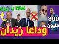 رسميا: صدمة كبيرة زيدان يستقيل من الريال😢😭 وراموس يودعه برسالة مؤثرة والريال يحدد سعر بيع رونالدو