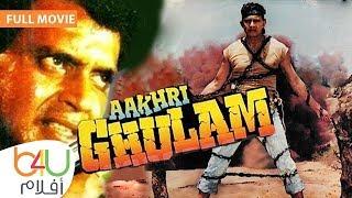 Aakhri Ghulam | الفيلم الهندي اخري جولام كامل مترجم للعربية - بطولة شاكتي كابور و ميتون تشاكرابورتي
