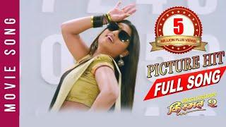 तिम्रो  पिक्चर हिट || Picture Hit || किस्मत–२ || Kismat-2 || New Nepali Movie