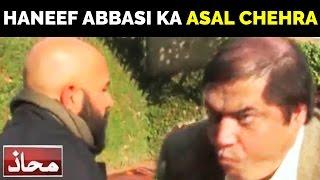 PMLN ka Mahaaz - 4 December 2016 | Haneef Abbasi Asal Mein Kese Hain