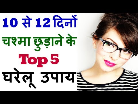 Improve Eyesight Vision Naturally At Home In Hindi Remove Spectacles Eyeglasses Contact Lenses
