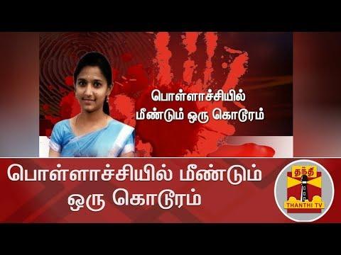 Xxx Mp4 பொள்ளாச்சியில் மீண்டும் ஒரு கொடூரம் Pollachi Murder Pragathi Thanthi TV 3gp Sex