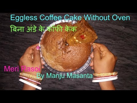 Eggless Coffee Cake At Home Without Oven - IN HINDI