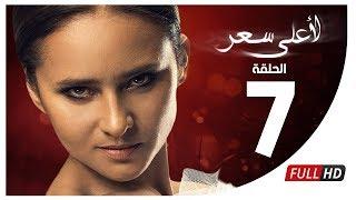#x202b;مسلسل لأعلى سعر Hd - الحلقة السابعة | Le Aa