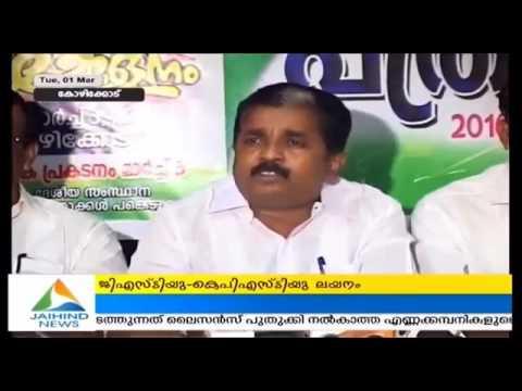 Kerala Teachers Associations GSTU KPSTU To Merge To Form KPSTA