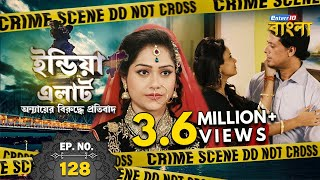 43 45 MB] Download India Alert Bangla || New Episode 128