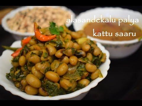Alasande kalu palya and kattu saaru /ಅಲಸಂದೆಕಾಳು ಪಲ್ಯ ಮತ್ತು ಕಟ್ಟು ಸಾರು /Uttara Karnataka Recipes