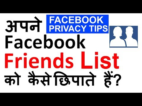 How to Hide Facebook Friends List on Android Mobile App in Hindi - 2017